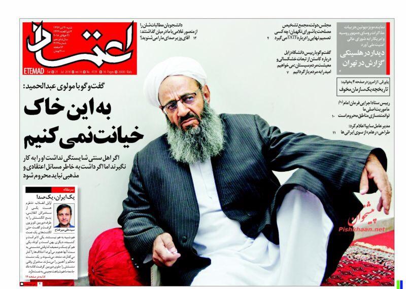مانشيت طهران   مطالبات للحكومة بالشفافية ومفتي السنة: لن نخون هذا التراب 5