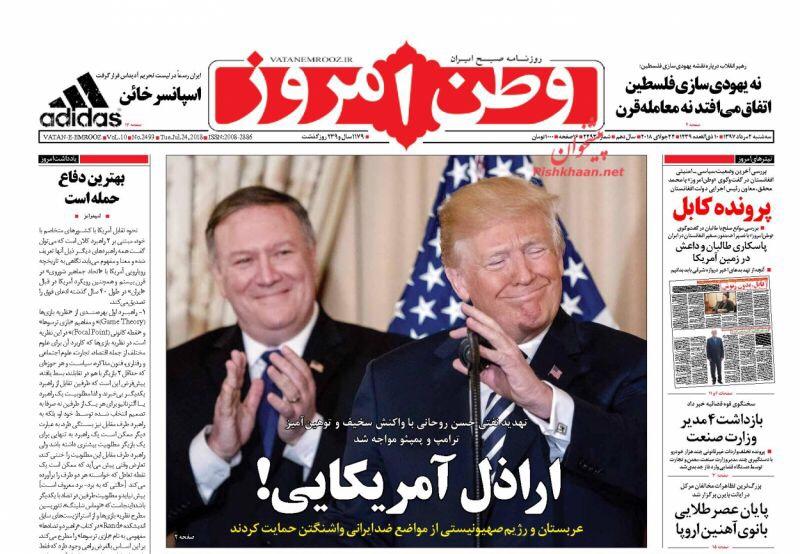 مانشيت طهران: كلام ترامب فارغ بأحرف كبيرة والتفاوض مع أميركا خطر الآن 2