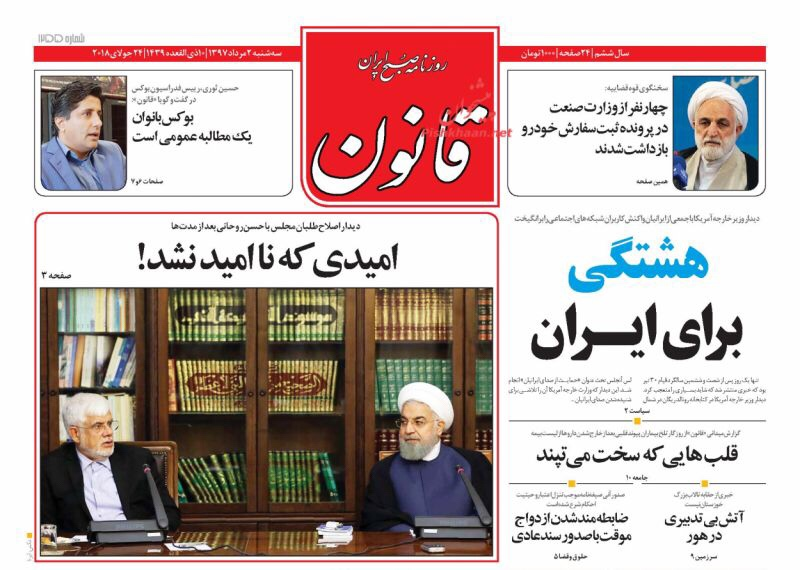 مانشيت طهران: كلام ترامب فارغ بأحرف كبيرة والتفاوض مع أميركا خطر الآن 6
