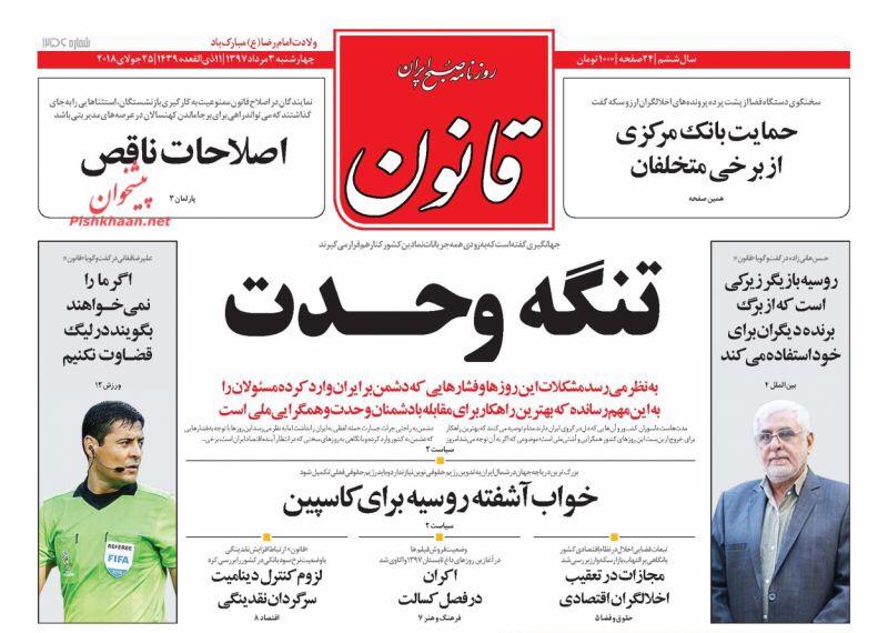 مانشيت طهران: تغييرات حكومية قادمة وصواريخ أنصار الله في الطريق الى دبي وأبو طبي والرياض 3