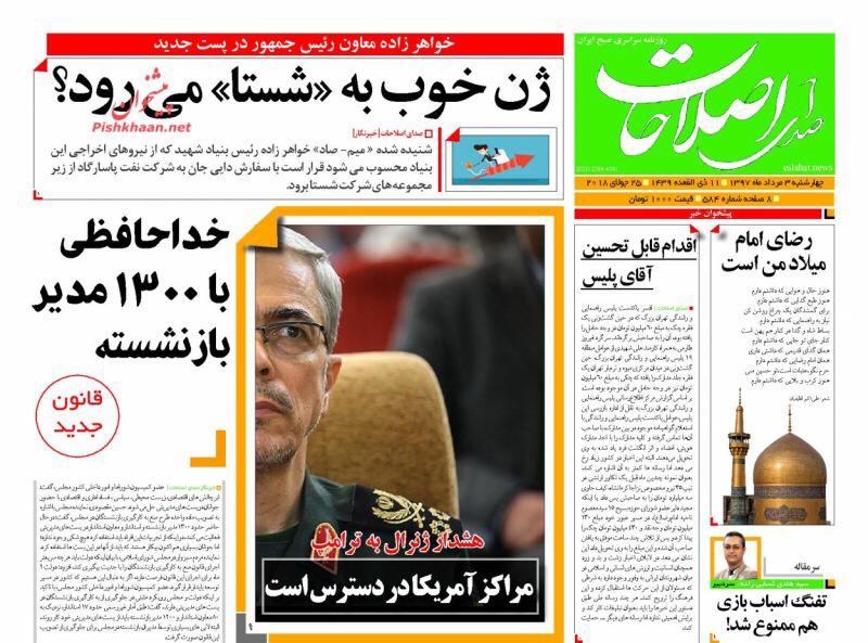 مانشيت طهران: تغييرات حكومية قادمة وصواريخ أنصار الله في الطريق الى دبي وأبو طبي والرياض 4