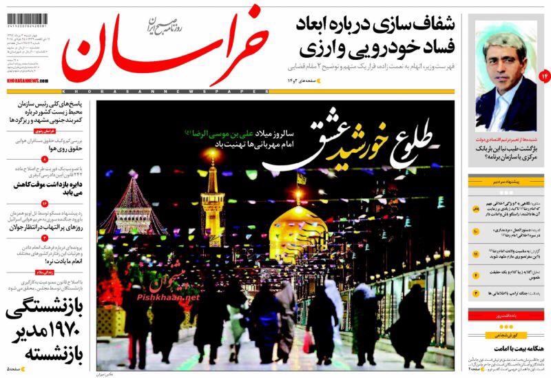 مانشيت طهران: تغييرات حكومية قادمة وصواريخ أنصار الله في الطريق الى دبي وأبو طبي والرياض 5