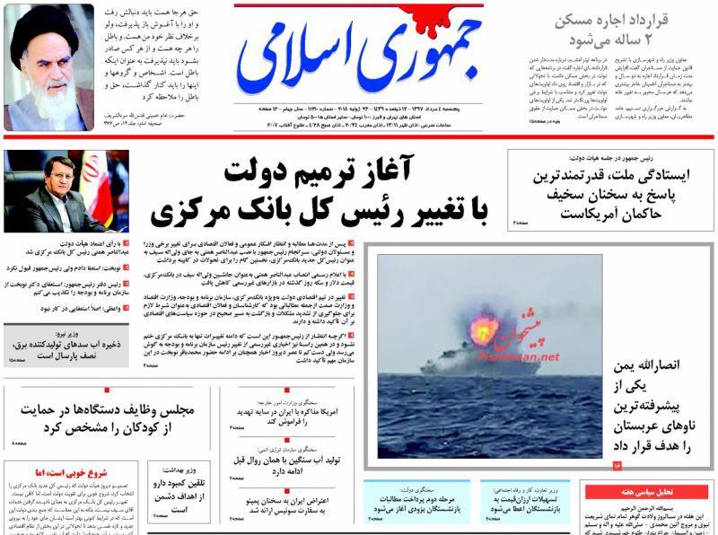 مانشيت طهران: هل يغير تغيير حاكم البنك المركزي الاتجاه الاقتصادي للبلاد؟ وهل ينجح روحاني لي تكرار إنجاز مصدق في لاهاي؟ 1