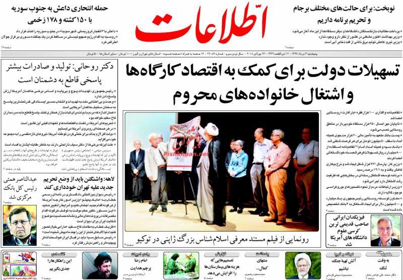 مانشيت طهران: هل يغير تغيير حاكم البنك المركزي الاتجاه الاقتصادي للبلاد؟ وهل ينجح روحاني لي تكرار إنجاز مصدق في لاهاي؟ 2