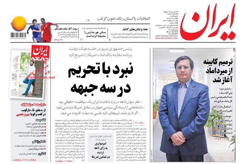 مانشيت طهران: هل يغير تغيير حاكم البنك المركزي الاتجاه الاقتصادي للبلاد؟ وهل ينجح روحاني لي تكرار إنجاز مصدق في لاهاي؟ 3