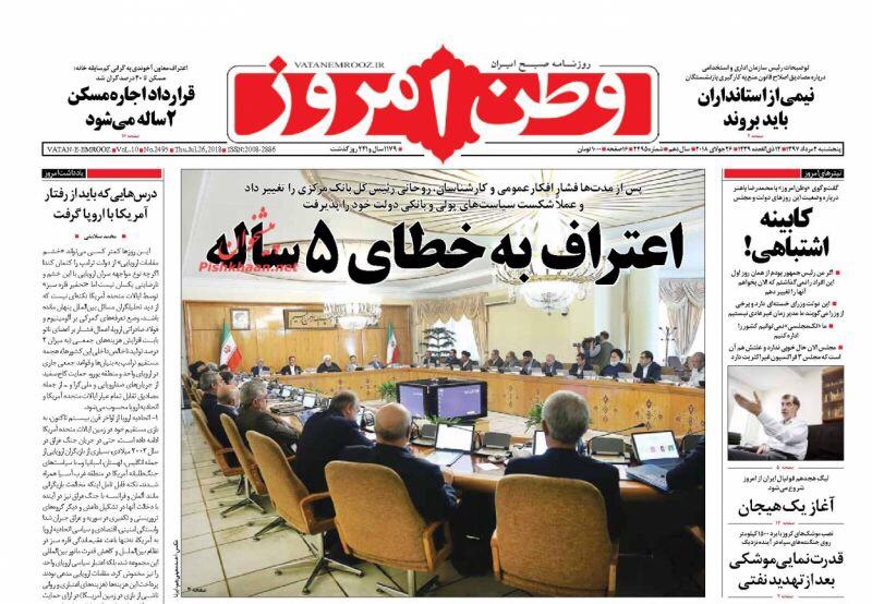 مانشيت طهران: هل يغير تغيير حاكم البنك المركزي الاتجاه الاقتصادي للبلاد؟ وهل ينجح روحاني لي تكرار إنجاز مصدق في لاهاي؟ 5
