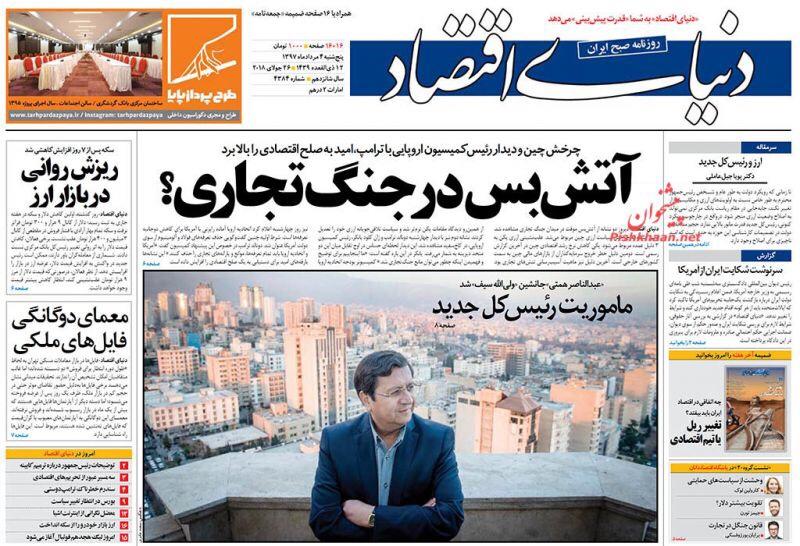 مانشيت طهران: هل يغير تغيير حاكم البنك المركزي الاتجاه الاقتصادي للبلاد؟ وهل ينجح روحاني لي تكرار إنجاز مصدق في لاهاي؟ 6