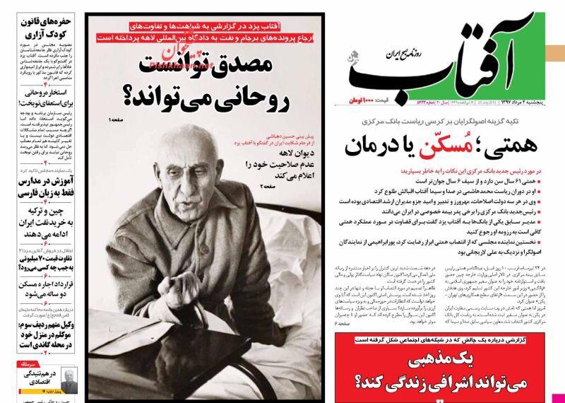 مانشيت طهران: هل يغير تغيير حاكم البنك المركزي الاتجاه الاقتصادي للبلاد؟ وهل ينجح روحاني لي تكرار إنجاز مصدق في لاهاي؟ 7