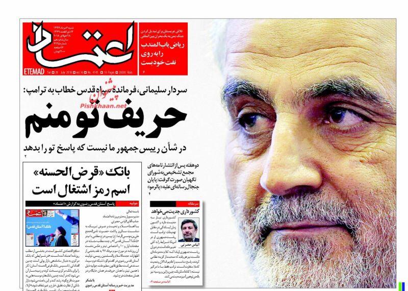 مانشيت طهران: عودة جديدة لأحمدي نجاد وصواريخ الحوثيين محل إهتمام الإيرانيين 1