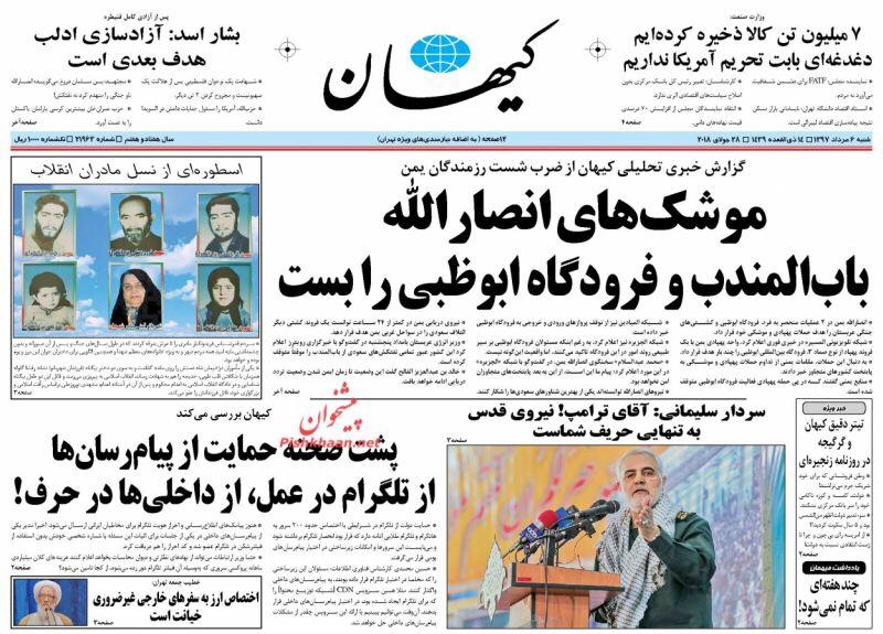 مانشيت طهران: عودة جديدة لأحمدي نجاد وصواريخ الحوثيين محل إهتمام الإيرانيين 2