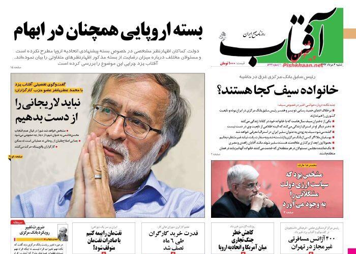 مانشيت طهران: عودة جديدة لأحمدي نجاد وصواريخ الحوثيين محل إهتمام الإيرانيين 3
