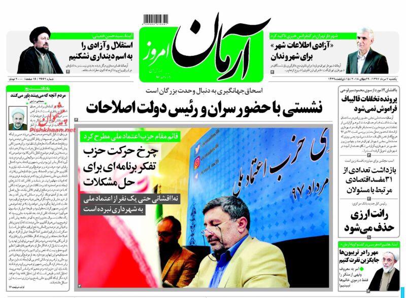 مانشيت طهران: مقابلة فريدة مع بهزاد نبوي ونائب الرئيس اسحق جهانغيري يسعى لجمع كبار الدولة مع خاتمي 5
