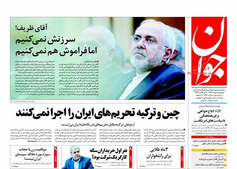 مانشيت طهران: ظريف تحت النار وسوق العملات يهتز على وقع ارتفاع الدولار 6