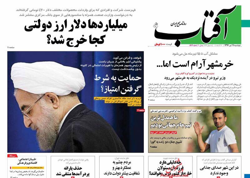 مانشيت طهران لليوم ٢/٧/٢٠١٨: أين أموال الدولة وتضامن مع خرمشهر العطشى 1