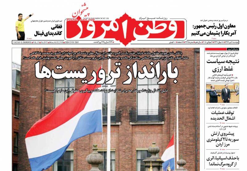 مانشيت طهران لليوم ٢/٧/٢٠١٨: أين أموال الدولة وتضامن مع خرمشهر العطشى 4
