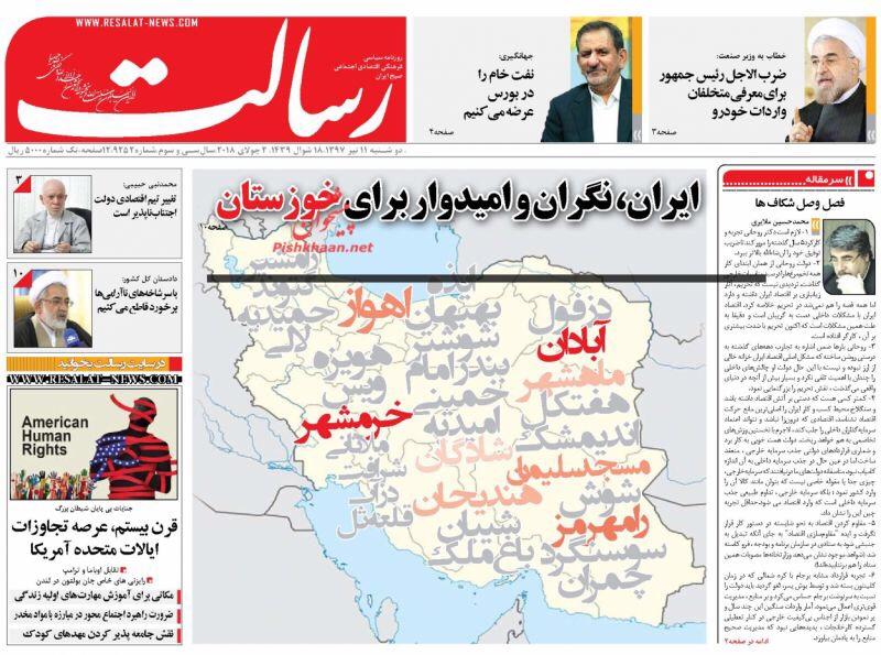 مانشيت طهران لليوم ٢/٧/٢٠١٨: أين أموال الدولة وتضامن مع خرمشهر العطشى 5