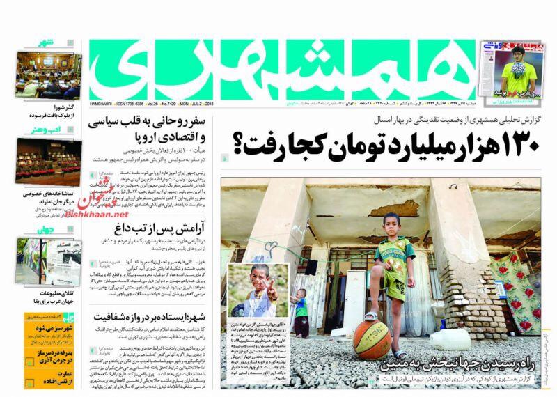 مانشيت طهران لليوم ٢/٧/٢٠١٨: أين أموال الدولة وتضامن مع خرمشهر العطشى 3