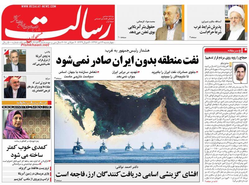 مانشيت طهران لليوم 4 تموز/ يوليو: روحاني يهدد ضمنا بإغلاق مضيق هرمز وترامب يقامر بالنفط السعودي 4