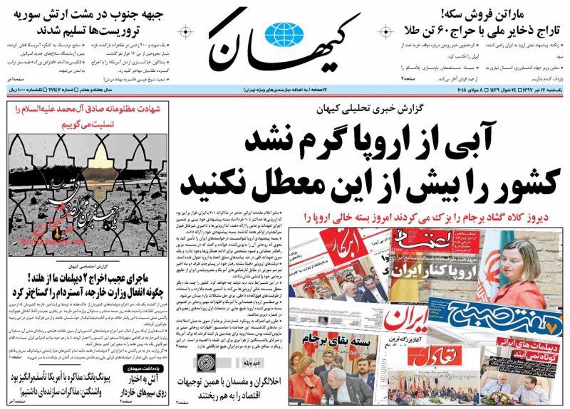 مانشيت طهران لليوم 8/7/2018: اوروبا لم تجهز بعد وروحاني يريد خطوات تنفيذية 1
