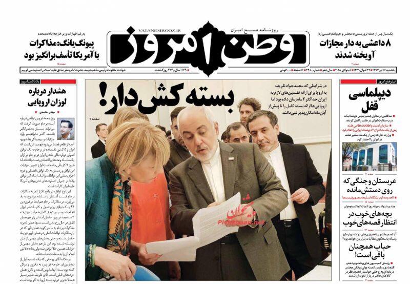 مانشيت طهران لليوم 8/7/2018: اوروبا لم تجهز بعد وروحاني يريد خطوات تنفيذية 2