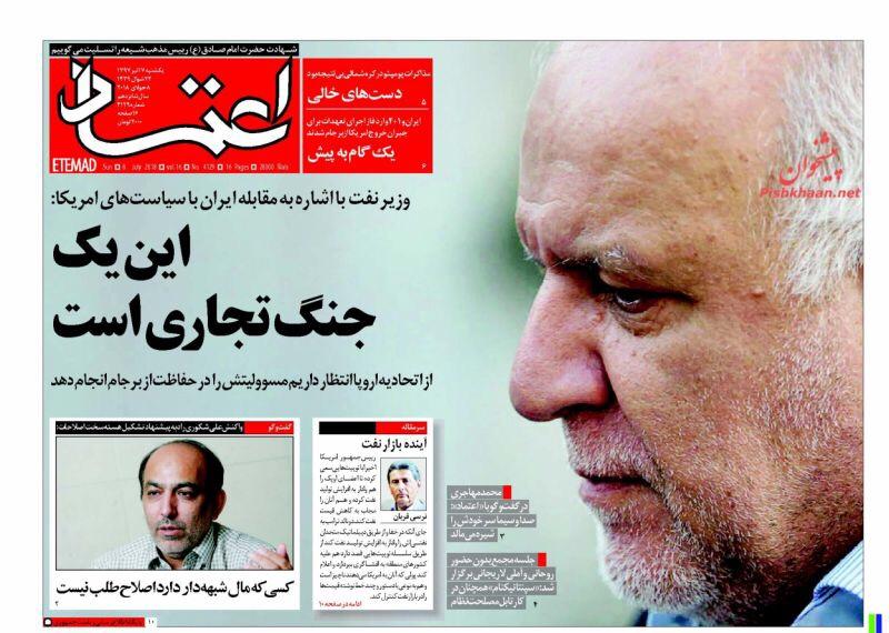 مانشيت طهران لليوم 8/7/2018: اوروبا لم تجهز بعد وروحاني يريد خطوات تنفيذية 3