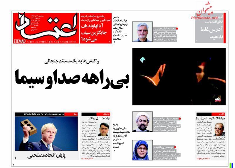 مانشيت طهران لليوم 10/07/2018: اوروبا تتعامل مع ايران بغير الدولار وراقصة الانستغرام تثير الجدل 1