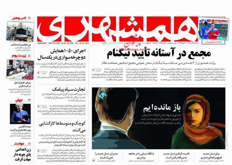 مانشيت طهران لليوم 10/07/2018: اوروبا تتعامل مع ايران بغير الدولار وراقصة الانستغرام تثير الجدل 2