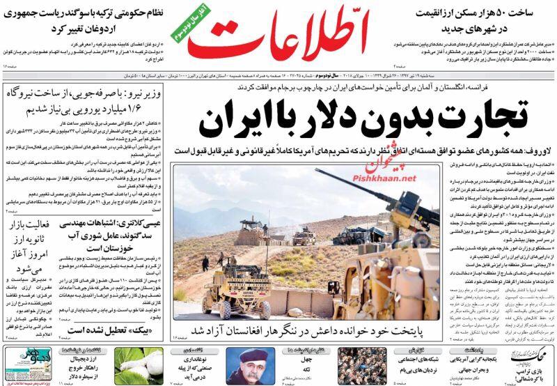 مانشيت طهران لليوم 10/07/2018: اوروبا تتعامل مع ايران بغير الدولار وراقصة الانستغرام تثير الجدل 3