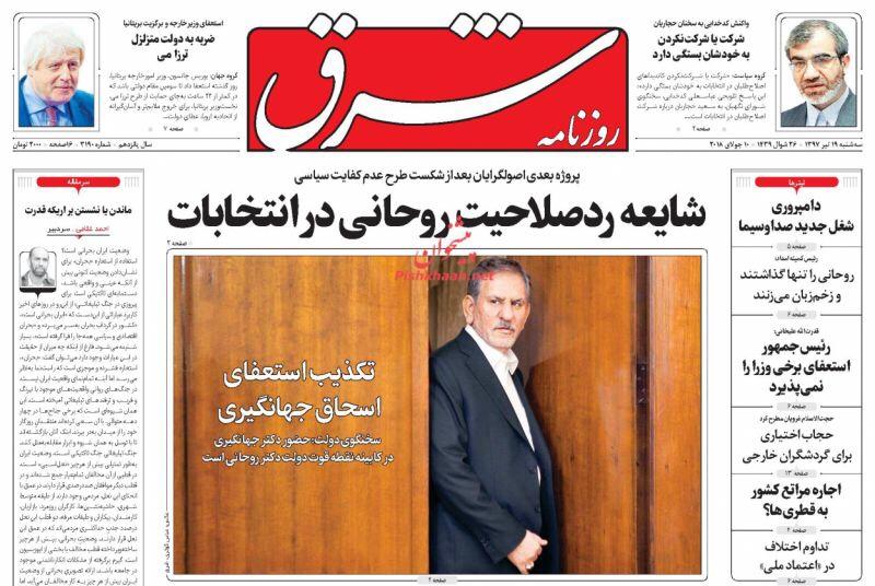 مانشيت طهران لليوم 10/07/2018: اوروبا تتعامل مع ايران بغير الدولار وراقصة الانستغرام تثير الجدل 5