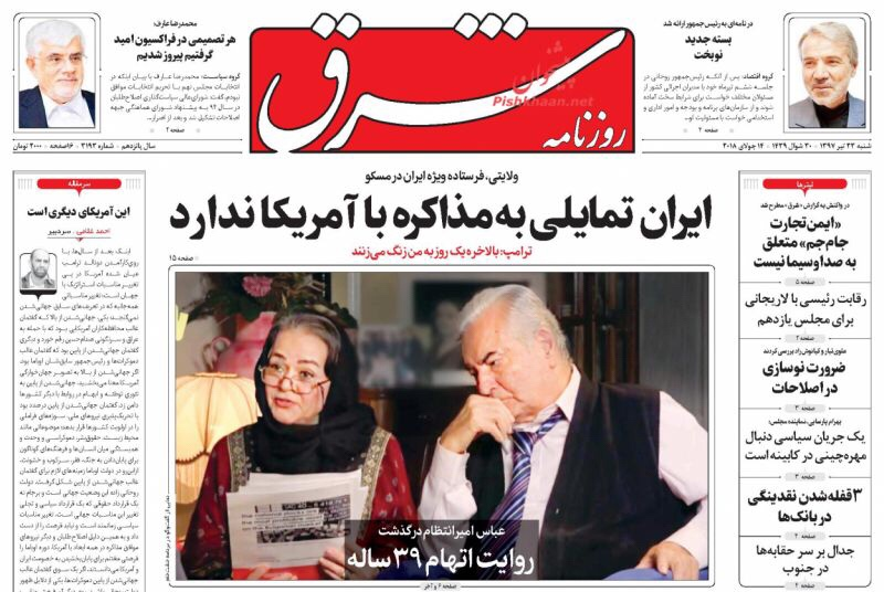 عناوين الصحف الايرانية لليوم 14/7/2018: إيران لا ترغب بمحادثات مع أميركا 1