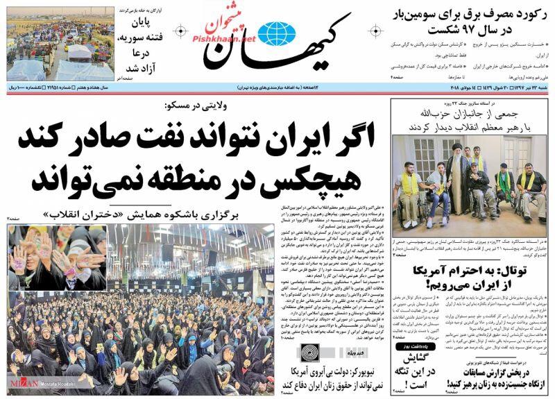 عناوين الصحف الايرانية لليوم 14/7/2018: إيران لا ترغب بمحادثات مع أميركا 2