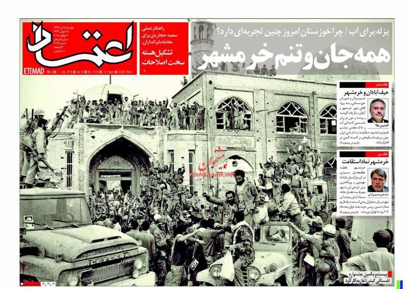 مانشيت طهران لليوم ٢/٧/٢٠١٨: أين أموال الدولة وتضامن مع خرمشهر العطشى 2