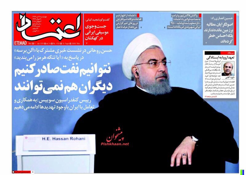 مانشيت طهران لليوم 4 تموز/ يوليو: روحاني يهدد ضمنا بإغلاق مضيق هرمز وترامب يقامر بالنفط السعودي 5