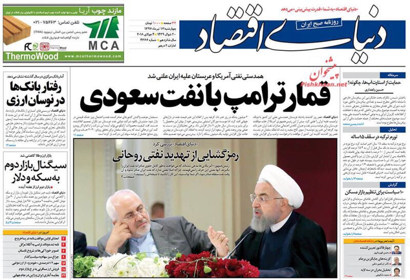 مانشيت طهران لليوم 4 تموز/ يوليو: روحاني يهدد ضمنا بإغلاق مضيق هرمز وترامب يقامر بالنفط السعودي 3