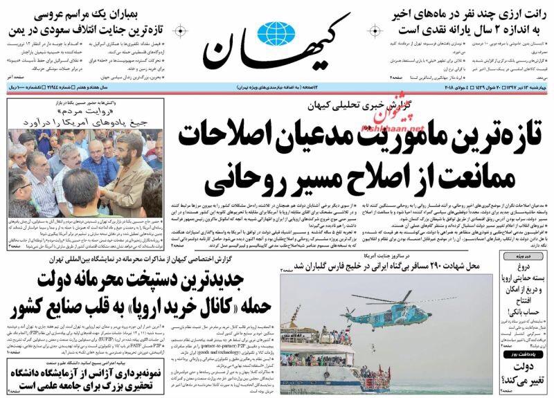 مانشيت طهران لليوم 4 تموز/ يوليو: روحاني يهدد ضمنا بإغلاق مضيق هرمز وترامب يقامر بالنفط السعودي 1
