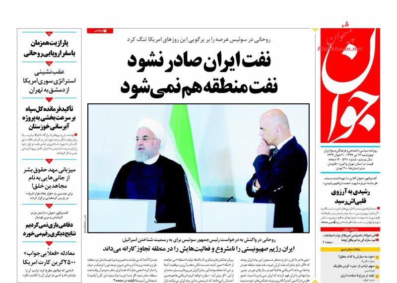 مانشيت طهران لليوم 4 تموز/ يوليو: روحاني يهدد ضمنا بإغلاق مضيق هرمز وترامب يقامر بالنفط السعودي 2