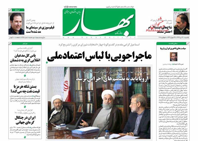 مانشيت طهران لليوم 8/7/2018: اوروبا لم تجهز بعد وروحاني يريد خطوات تنفيذية 6