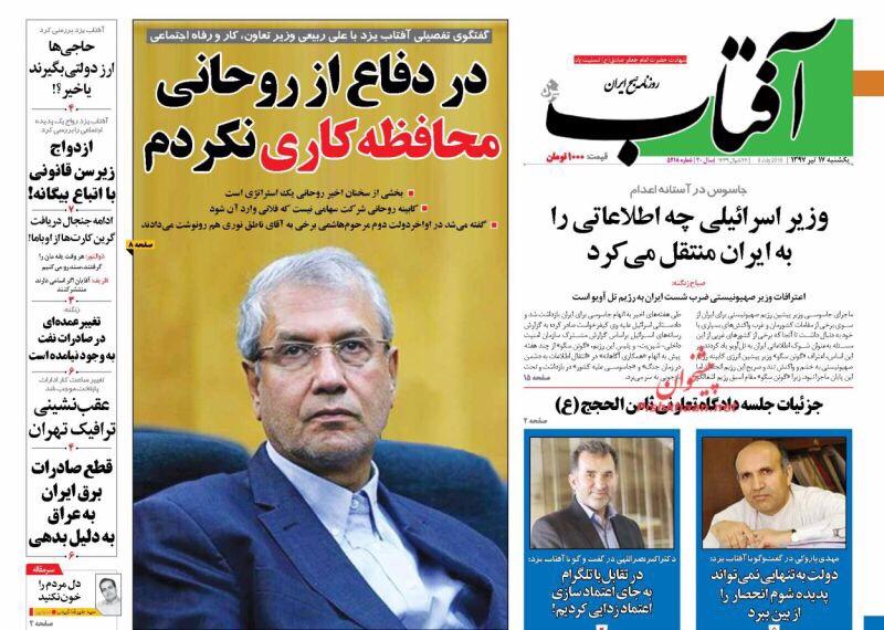 مانشيت طهران لليوم 8/7/2018: اوروبا لم تجهز بعد وروحاني يريد خطوات تنفيذية 5