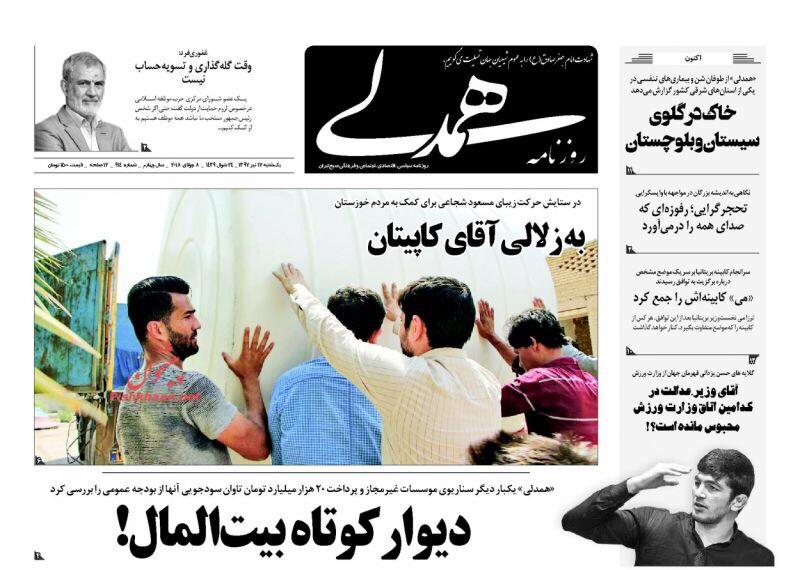 مانشيت طهران لليوم 8/7/2018: اوروبا لم تجهز بعد وروحاني يريد خطوات تنفيذية 4