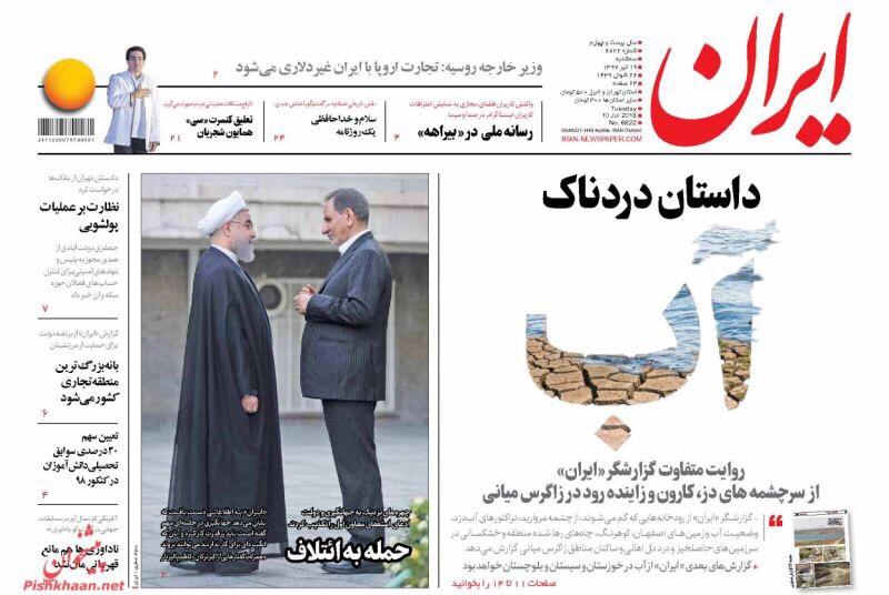 مانشيت طهران لليوم 10/07/2018: اوروبا تتعامل مع ايران بغير الدولار وراقصة الانستغرام تثير الجدل 4