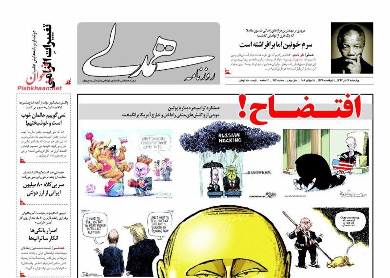مانشيت طهران: مستشار لوزير الخارجية لا يستبعد مفاوضات مع السعودية و80 مليار دولار ضمانات أوروبية 7