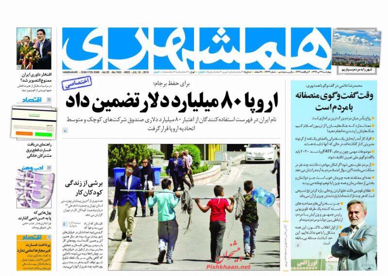 مانشيت طهران: مستشار لوزير الخارجية لا يستبعد مفاوضات مع السعودية و80 مليار دولار ضمانات أوروبية 6