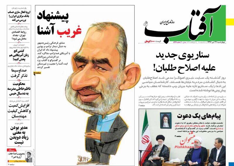 مانشيت طهران: مستشار لوزير الخارجية لا يستبعد مفاوضات مع السعودية و80 مليار دولار ضمانات أوروبية 5