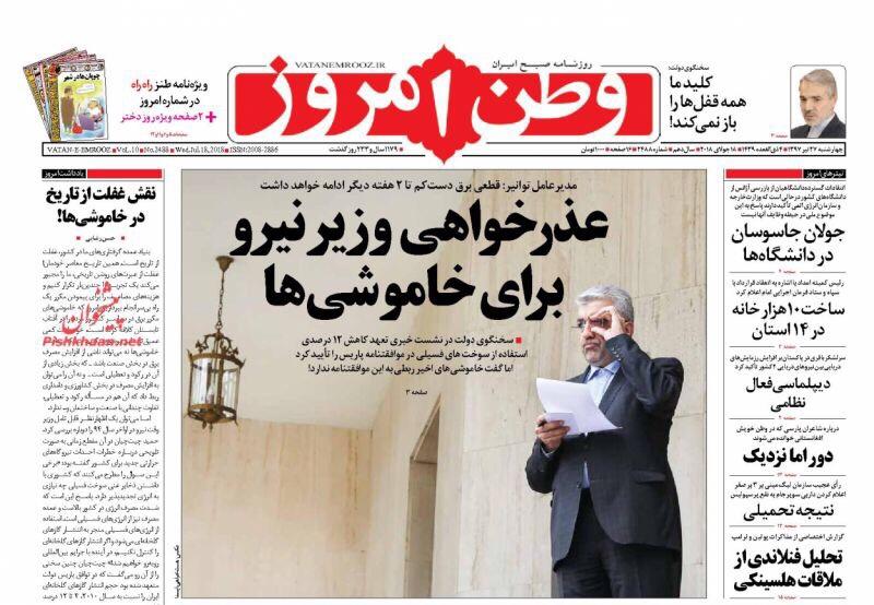 مانشيت طهران: مستشار لوزير الخارجية لا يستبعد مفاوضات مع السعودية و80 مليار دولار ضمانات أوروبية 4