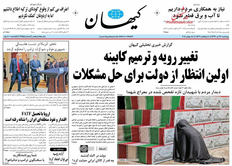 مانشيت طهران: مستشار لوزير الخارجية لا يستبعد مفاوضات مع السعودية و80 مليار دولار ضمانات أوروبية 2