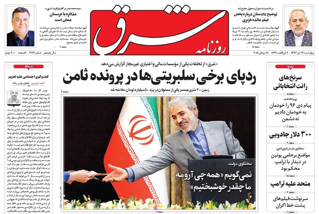 مانشيت طهران: مستشار لوزير الخارجية لا يستبعد مفاوضات مع السعودية و80 مليار دولار ضمانات أوروبية 1