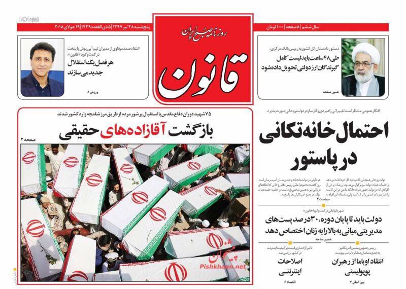 مانشيت طهران: خديعة الاستثمارات الأوروبية وحكومة روحاني في طور الترتيب الداخلي 5
