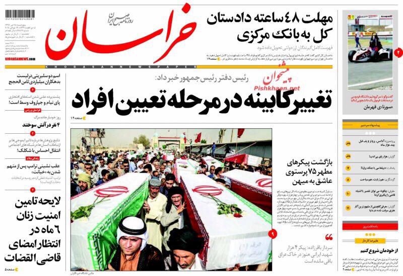 مانشيت طهران: خديعة الاستثمارات الأوروبية وحكومة روحاني في طور الترتيب الداخلي 3