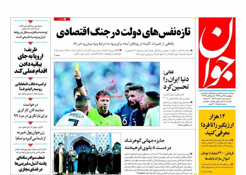 مانشيت طهران: خديعة الاستثمارات الأوروبية وحكومة روحاني في طور الترتيب الداخلي 2