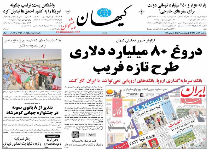 مانشيت طهران: خديعة الاستثمارات الأوروبية وحكومة روحاني في طور الترتيب الداخلي 1